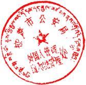 Permi d'entrée au Tibet