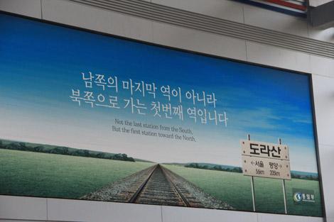 Une publicité pour une ligne de train… qui n'a jamais été mise en service!