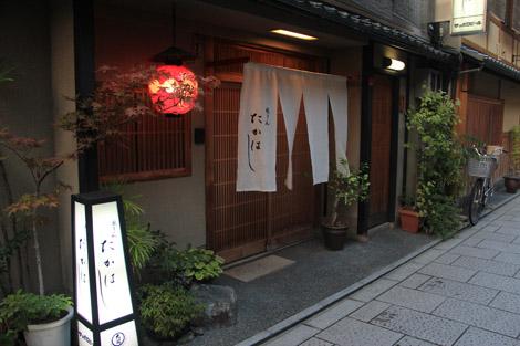 Entrée d'une maison du quartier de Gion