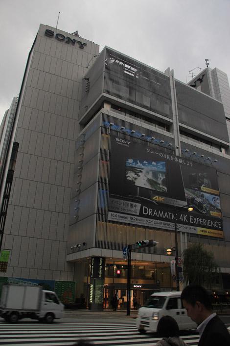 Le Sony Building, vitrine de la marque