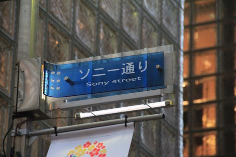 Photos malvenues à l'intérieur du bâtiment… Alors on a pris la rue arrière du building qui s'appelle Sony Street! A quand une rue Téfal?